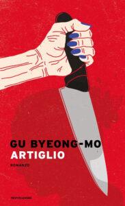 Artiglio di Gu Byeong-mo